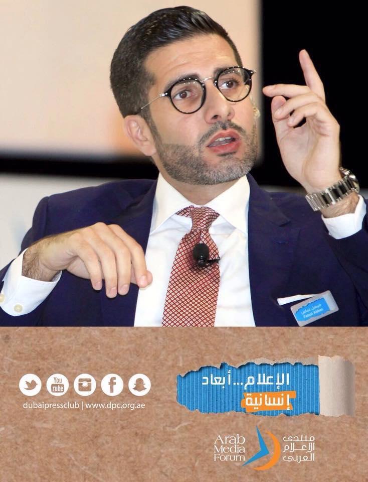 Faisal J. Abbas at the AMF 2016