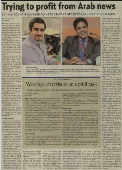 Faisal J. Abbas interviewed as Media Editor of Asharq Al Awsat by Gulf News alongside MBC's Mazen HAyek on the status of Arab news channels in 2008